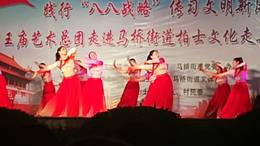 VID_20180831_195459舞蹈  红船向未来  周王庙镇艺术团