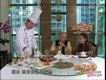 全城起筷 法国黑松露板煎响螺_ 全城起筷 _视频在线_广东电视网