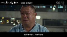 《一念无明》定档预告 4月7日温暖公映