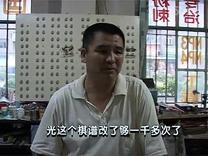 """山东电视台报道:莱芜有""""怪才""""发明国际军棋"""