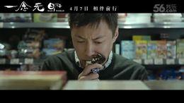 《一念无明》曝余文乐在超市疯狂吃士力架片段