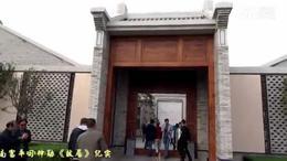 (376)第26集:参观习仲勋故居 2016陕西风光系列片(26)...