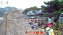 2.上黄山