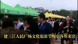 飞春商贸受邀参展建三江文化节、技能培训、经销商签约合作
