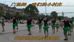 黄陂理林健身排舞队广场舞   咱们的小村庄