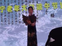 00536诗朗诵  永恒的端阳  海宁老年大学电钢琴班季海洋。