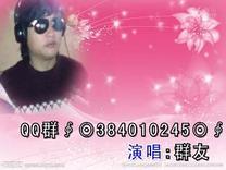 改编歌曲【十五同乐】男声伴唱堕落