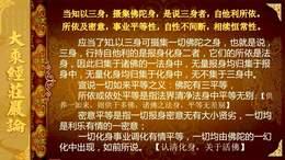 《大乘经庄严论》 34