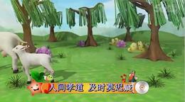 儿童歌曲   跪羊图