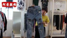 阿荣服饰263期杂款牛仔裤系列300元/份【20条】