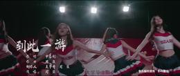 电影《绝色女神团》主题曲《到此一游》MV
