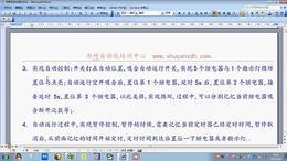 台达plc一个应用程序讲解(包含手动控制,自动控制,暂停等)