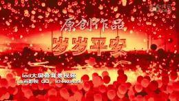 831  2017 鸡年 春晚年会 喜庆歌舞通用背景视频