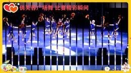 章丘 枣园 俏芙蓉广场舞  比赛精彩瞬间