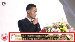 袁斌先生新年贺词 中传锦绣董事长世界舞蹈总会WDC副主席