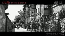 金马奖最佳剧情片《八月》终极版预告片