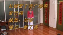 长铺紫丁香广场舞  紫竹调