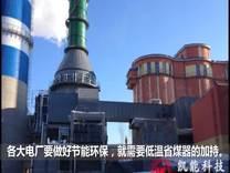 节能环保有窍门,选对低温省煤器事半功倍