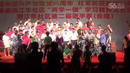 江华社区庆祝建党95周年文艺汇演尾声(2016.7.1 )