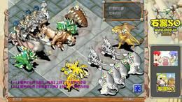 《石器时代》 18团队战5v5石器战队团战一起玩石器直播