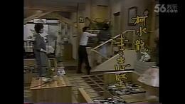 1985 中視 夕陽山外山 張佩華 宋岡陵 張晨光 李欣 馬之秦 趙學煌...
