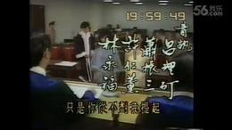 1985 中視 心聲淚痕 寇世勳 甄秀珍 張晨光 陳麗華 馬之秦 李黛玲...
