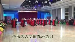 快乐老人交谊舞班练习