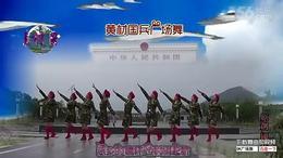 黄材国兵广场舞《原创》我驻守在国门旁团体版正背面分解演示...