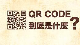 Tide Q 图像QR码产生器 创造您专属的企业识别QR码