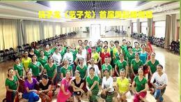 子龙老师首届舞蹈培训班相册之 四  制作:舞羽