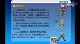 拓展培训师培训激励游戏第1集《坦然面对》!