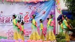 TSH视频田 六一舞蹈 茉莉花