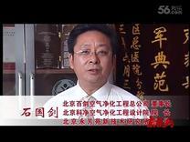 中国净化之百剑科技
