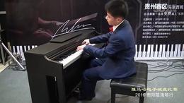 雅马哈首届全国电子键盘比赛 贵州赛区选手 苏衔治...