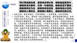 《大圆满心性休息广释》26 2 27