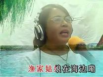渔家姑娘在海边  曹海燕