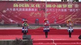 2017年大方县牛场乡花坡节表演节目之二十——喊歌