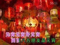 元宵节【纯伴奏】
