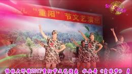 2017年桂林大圩重阳节文艺演出2 大圩省里二队
