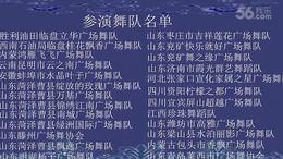 【今生有你】 深圳德萨传媒公司舞友联谊会