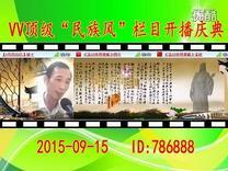 "VV顶级""民族风""栏目开播庆典_高清"