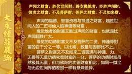 《大乘经庄严论》 30