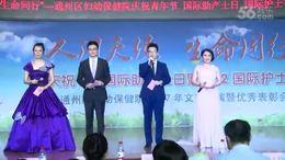 通州区妇幼保健院庆祝青年节、国际助产士日、国际护士节文艺汇演