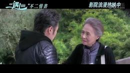 《北西2》 催泪炸点正片曝光  爷爷奶奶助力国产爱情片票房冠军