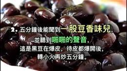 """拿它泡黑豆吃,每天10粒只需3天,90岁男人照样""""茎""""久不倒"""
