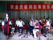 樊金贵板胡独奏音乐会(河北梆子)选段