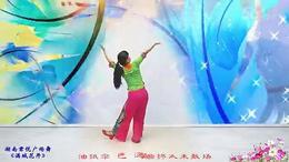 湖南君悦广场舞《满城花开》附背面演示 编舞:応子