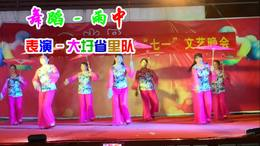 2018年桂林大圩城镇老年协会庆七一文艺晚会 大圩省里队
