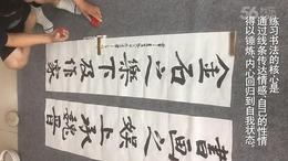 中国书法王雍鸣老师带您领略汉字的书写艺术
