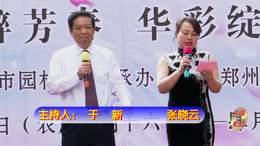 郑州第十一届海棠文化节 碧沙乐团主持人与演员合唱 同一首歌